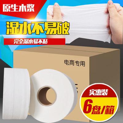 大卷纸厕纸大盘纸商用整箱酒店专用厕所纸巾卷筒卫生纸卷纸实惠装