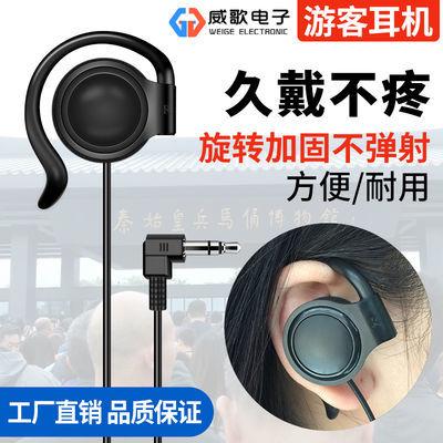 78005/单边耳挂式耳机导游景区讲解耳机听歌学习耳机短线3.5插头通用