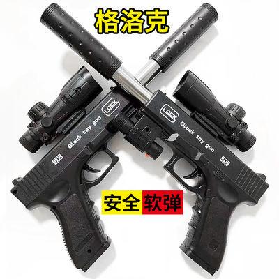 格洛克软弹枪手动上膛可发射软弹儿童玩具枪吃鸡沙漠之鹰男孩礼物