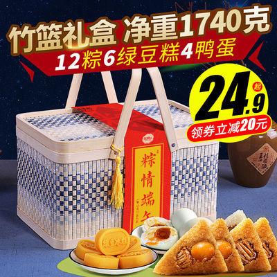张阿庆嘉兴粽子竹篮礼盒装蛋黄鲜肉粽甜粽团购送礼礼品端午节礼盒