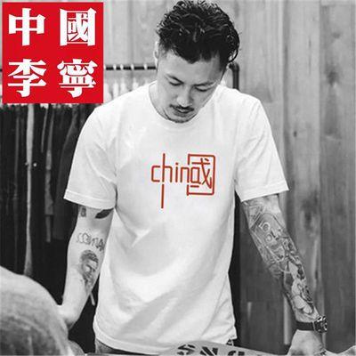 35559/中国李宁/Lining港风余文乐短袖T恤男圆领纯棉潮牌体恤宽松男装