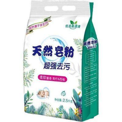 【冲量促销】薰衣草香洗衣粉香味持久留香家用促销超值5-10斤