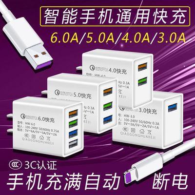 37620/快充6A多口充电器头手机安卓华为苹果4USB插头小米vivo闪充数据线