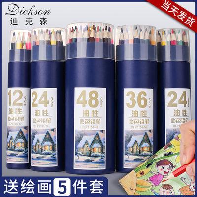 19267/水溶性彩铅套装48色彩色铅笔美术用品小学生24色油性绘画画笔儿童