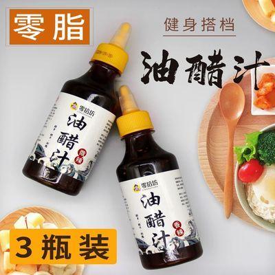 0脂肪低卡油醋汁低脂日式拌菜汁健身减0脂肥胖蔬果沙拉芝麻酱