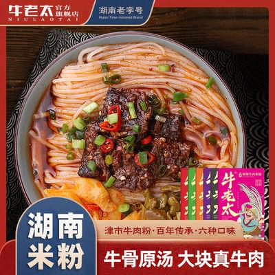 湖南特产常德米粉津市牛肉粉长沙猪油拌粉衡阳卤粉方便速食米线