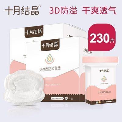 37161/十月结晶防溢乳垫一次性溢乳垫超薄哺乳期母婴防漏奶垫乳贴不可洗