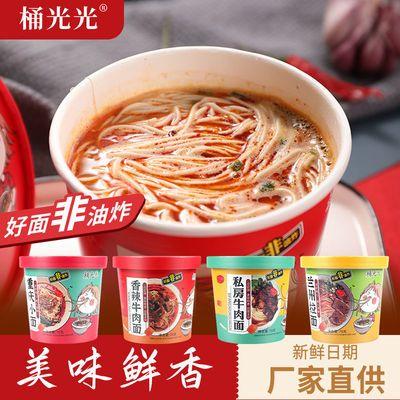 重庆小面兰州拉面牛肉面非油炸方便面网红桶装泡面健康零食批发