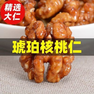 34802/[袋装净重]新货琥珀核桃仁芝麻焦糖核桃坚果炒货干果休闲零食