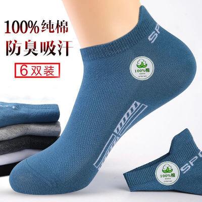 40822/100%纯棉袜子男防臭吸汗短袜透气夏季薄款网眼船袜潮流百搭运动袜
