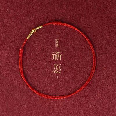59340/本命年情侣红绳手链链转运珠2021新款夏季闺蜜简约古风细手绳
