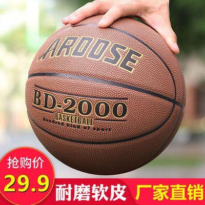 62541/正品7号成人篮球室外水泥地耐磨软皮中小学生5号儿童品牌篮球批发
