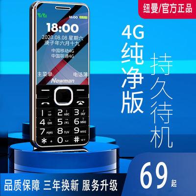 28773/老人手机老年机手机老年手机大音量大声老人机超长待机全网通女生