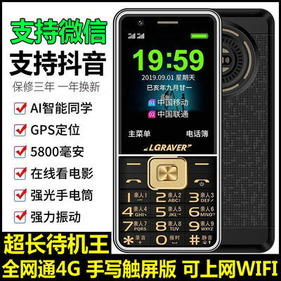 25124/4G全网通大触屏手写直板按键手机大字体大声超长待机老年机可上网