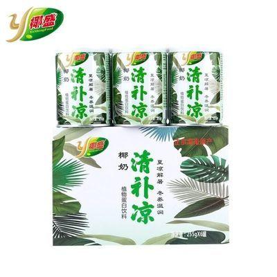 海南椰奶清补凉椰子汁西米露代餐植物蛋白饮料整箱特价255g/罐