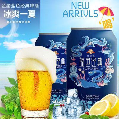 金星蓝色经典啤酒小麦酱啤迷你330ml*24听装新品上市整箱批发包邮