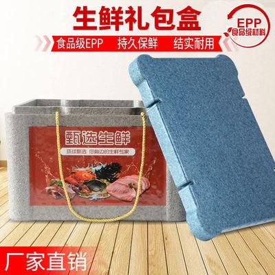 37000/生鲜海鲜高端礼品盒牛肉羊肉礼盒包装EPP保温泡沫箱食品蔬菜冷藏
