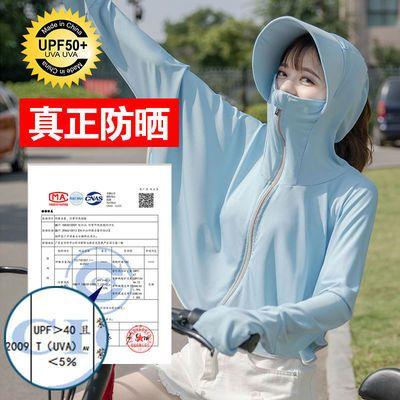 24030/防晒衣女2021新款夏季冰丝外套女防晒罩衫骑车防紫外线防晒服长袖