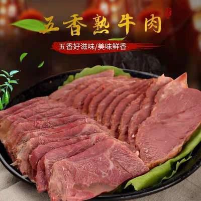 五香现卤熟酱牛肉真空包装开袋即食批发零售熟食牛腱大块黄牛肉