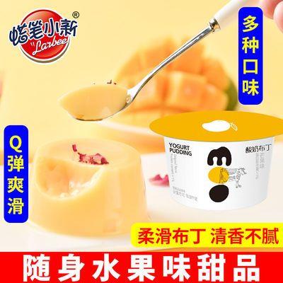 蜡笔小新鲜奶布丁多口味休闲果冻网红甜品儿童小零食整箱批发