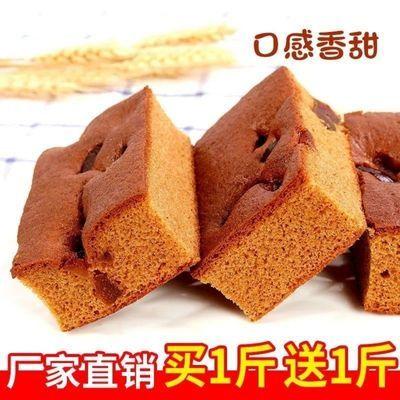 老北京枣糕   营养代餐 红豆小蛋糕  早餐糕点 休闲糕点