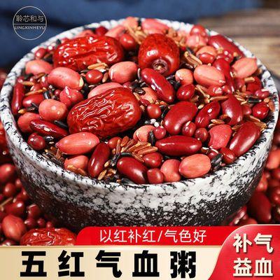 五红粥五谷杂粮红米八宝粥原料粗粮红豆糯米红枣花生补血营养早餐