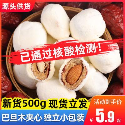 网红奶枣巴旦木夹心奶酪枣独立包装牛奶枣休闲干果零食奶油枣批发