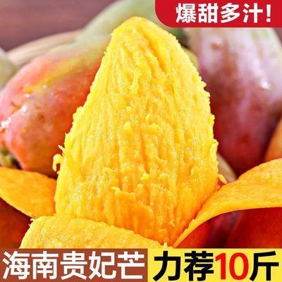 贵妃芒海南贵妃芒孕妇儿童当季新鲜热带水果甜心整箱批发3/5/10斤