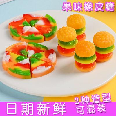 维C披萨橡皮糖汉堡软糖水果味qq糖宅家零食六一儿童怀旧零食喜糖
