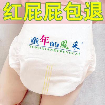 32741/婴儿超薄透气干爽纸尿裤男女宝宝通用尿不湿拉拉裤100片特价批发