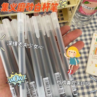 ins超火简约高颜值无印风黑色中性笔0.5学生考试用磨砂感微速干