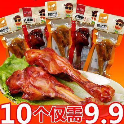 【10个9.9】香辣鸭腿卤味零食盐焗味鸭腿鸭翅根麻辣小吃批发
