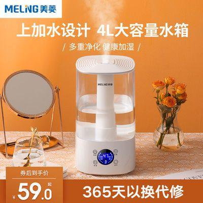39732/美菱加湿器家用静音卧室上加水小型喷雾孕妇婴儿空气净化MHF-T152