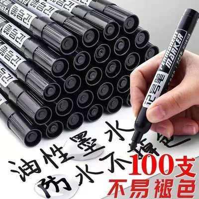 20755/油性不可擦防水黑色记号笔大容量大头笔物流专业100支包邮黑红蓝