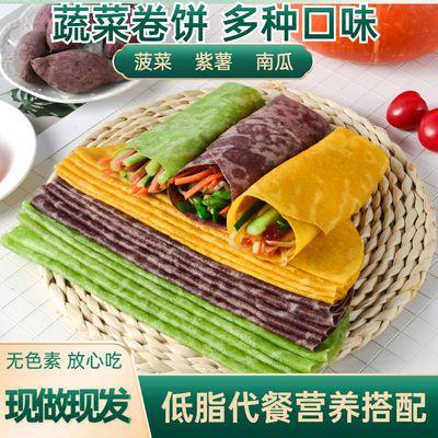 全麦卷饼菠菜 南瓜 紫薯饼皮低脂代餐杂粮主食无糖精无油低卡健身