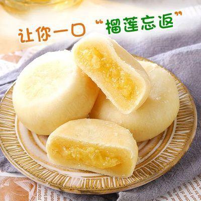 37239/猫山王榴莲饼营养早餐泰国风味网红休闲零食传统糕点10枚多规格