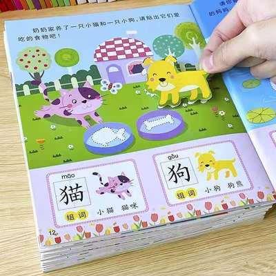 幼儿童蒙氏数学识字大王贴纸书2-3-4-5-6岁儿童早教益智游戏贴纸