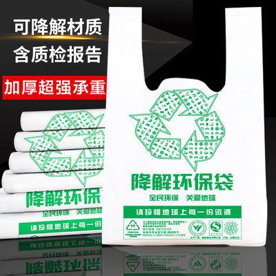 加厚可降解环保袋塑料袋超市背心购物袋外卖打包袋光降解手提袋