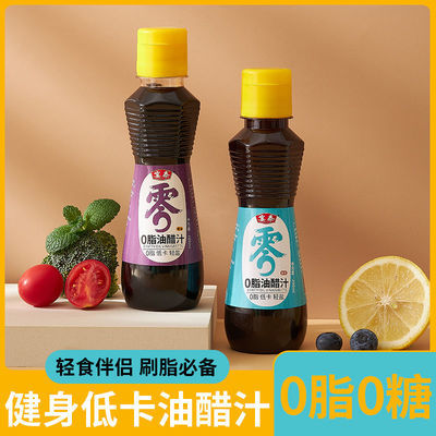 0脂肪油醋汁低卡轻食健身日式和风蔬菜沙拉凉拌菜沙拉酱低脂调料