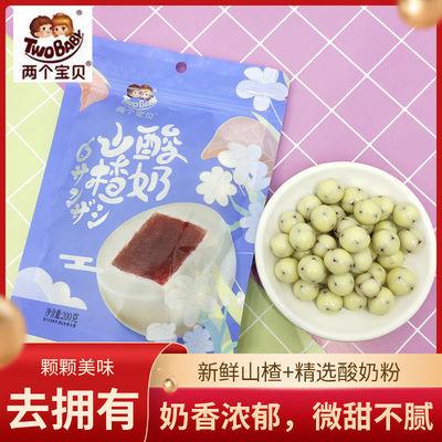 两个宝贝酸奶山楂球独立袋包装巧克力网红休闲零食酸甜散装盒装