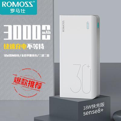 36514/【罗马仕】官方授权店充电宝30000毫安sense8快充大容量移动电源