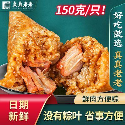 真真老老嘉兴粽子鲜肉方便粽150g*5只鲜肉粽端午批发团购早餐速食
