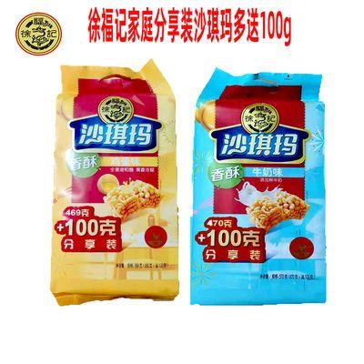 徐福记沙琪玛469g送100g鸡蛋牛奶味独立小包装早餐糕点下午茶零食