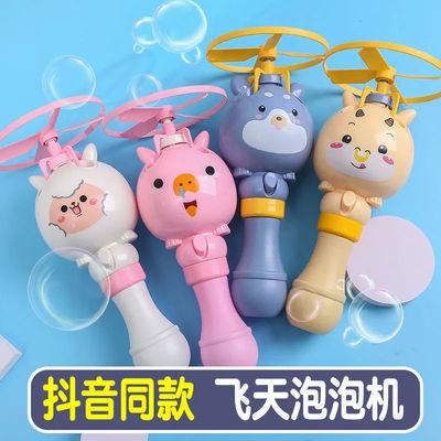 竹蜻蜓飞天泡泡机儿童手持网红玩具泡炮水休闲玩具户外泡泡玩具