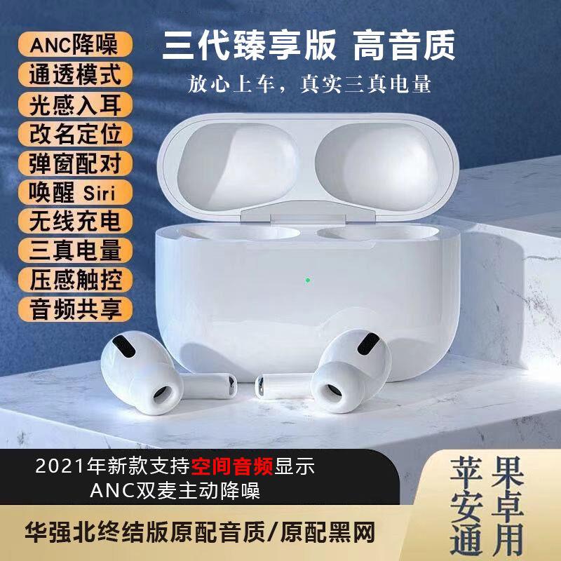 华强北3代无线蓝牙耳机入耳式检测真光感ANC降噪通透苹果安卓通用