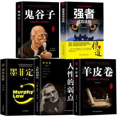 受益一生的5本书人性的弱点鬼谷子狼道墨菲羊皮卷抖音成功励志书