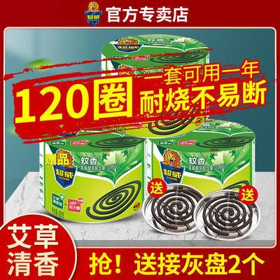 32367/超威蚊香盘香加大盘家用艾叶艾草清香型家庭实惠装驱蚊批发微烟