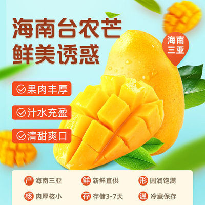 海南三亚小台农芒果热带新鲜水果超薄核鸡蛋小台芒