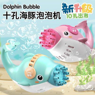 抖音爆款加特林泡泡枪儿童手持电动吹泡泡机全自动十孔海豚泡泡机