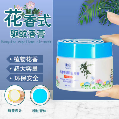 73406/驱蚊神器香膏防蚊虫凝胶蚊香液灭蚊家用室内驱虫除蚊子婴儿童用品